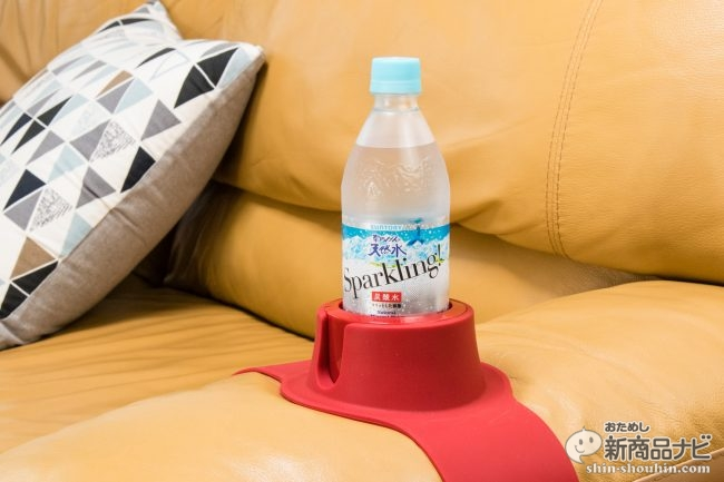 一旦ソファーに座ったら、二度と動きたくない人へ! ソファーの肘掛けにドリンクホルダー『カウチコースター』
