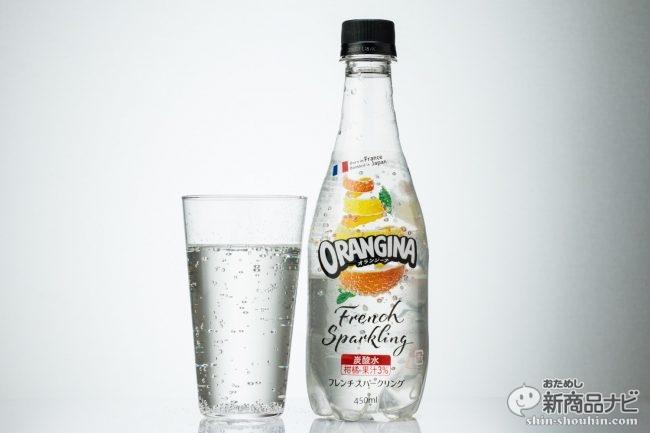 『オランジーナ フレンチスパークリング』フランス生まれの炭酸水は、甘さがスパッと消える驚異のスッキリ感