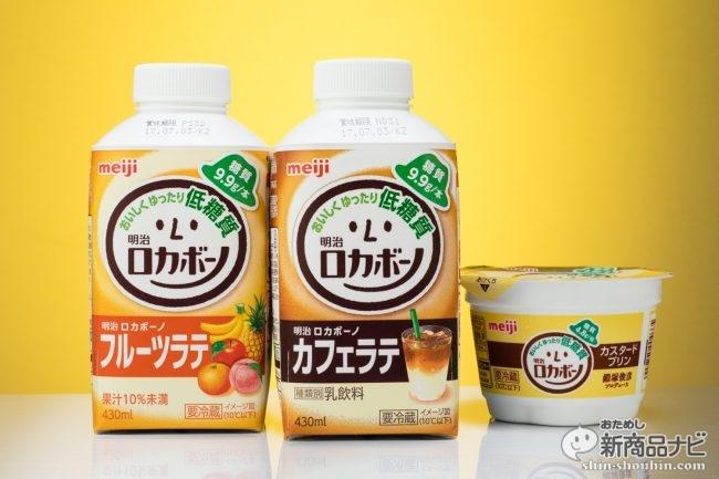 糖質制限中にフルーツ牛乳にプリン!?『明治ロカボーノ カフェラテ/フルーツラテ』『同 カスタードプリン』