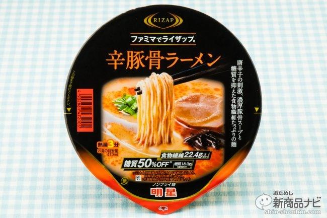"""""""ファミマでライザップ。""""の次なるターゲットはカップ麺。『RIZAP 辛豚骨ラーメン』のその味わいは!?"""