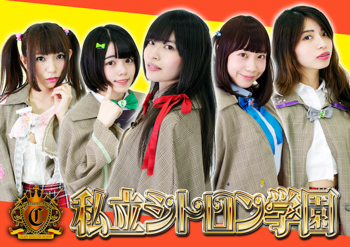 気鋭のアイドルグループ 私立シトロン学園追加メンバー募集!