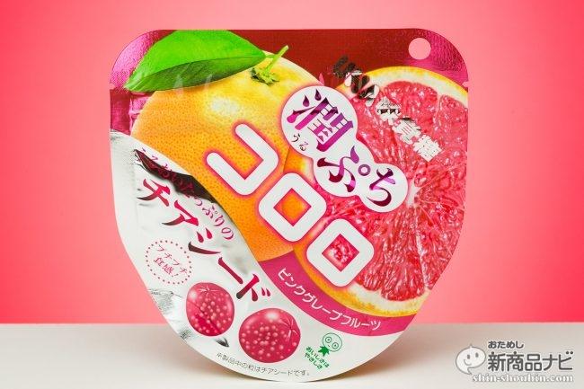 チアシード入り!『潤ぷちコロロ ピンクグレープフルーツ』はグミなのにプチプチ食感が斬新!