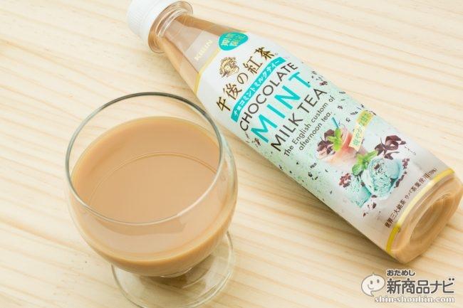 マツコも嫌いなチョコミントが紅茶に! 『キリン 午後の紅茶 チョコミントミルクティー』は一体どんな味?
