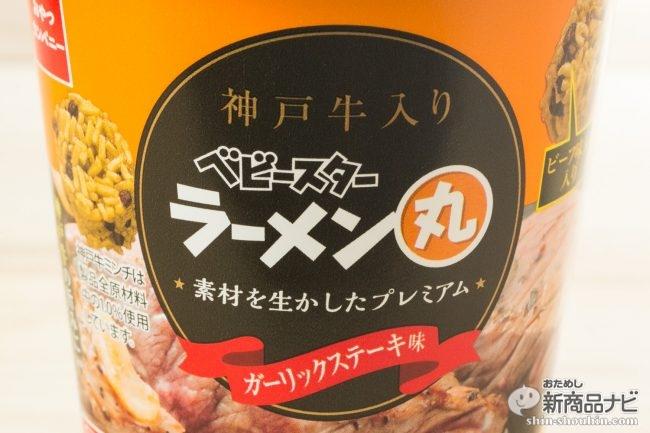 『神戸牛入りベビースターラーメン丸 ガーリックステーキ味』ファミマの夏の風物詩!? 神戸牛味新版降臨!