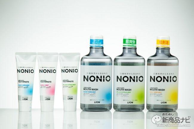 ライオンから口臭ケア新ブランド誕生!『NONIOハミガキ』『NONIOマウスウォッシュ』を発売前に試してみた