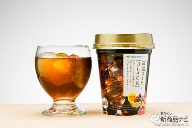 沖縄ファミリーマート限定で売られているという『泡盛コーヒー[BLACK]』を取り寄せて試してみた!