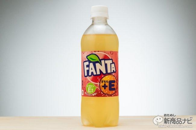 """リニューアル・ファンタの期間限定フレーバー『ファンタ すもも+E』を飲んで思う""""すもももももももものうち""""!?"""