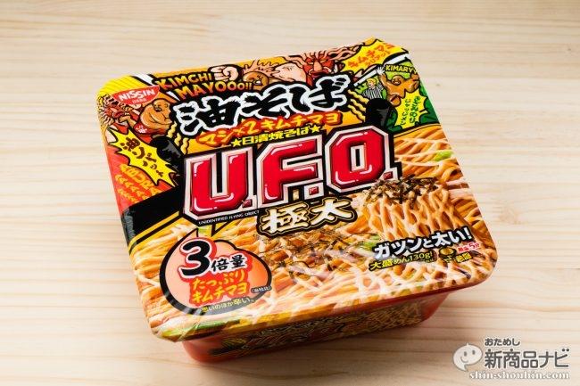 キムチマヨネーズどばどばで食べる『日清焼そばU.F.O.ビッグ極太 油そばマシ×2キムチマヨ』のやりすぎ感!