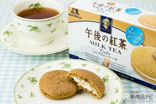 キリンと森永のコラボで生まれた『午後の紅茶<ミルクティーケーキ>』は、魔性の貴婦人の甘き誘惑系!