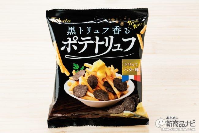 """別名""""黒ダイヤ""""! 高級食材・黒トリュフの香りが立ち上る『ポテトリュフ<トリュフバター味>』のグルメぶり"""