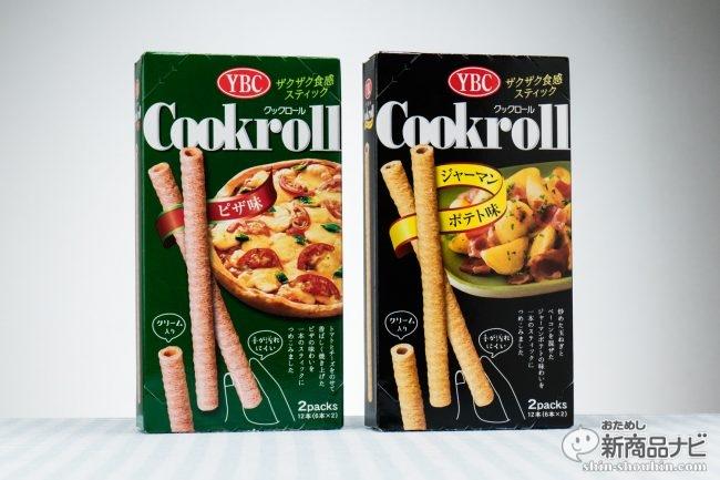 ピコラ構造のおつまみ系スナック『クックロール ピザ味/ジャーマンポテト味』の再現力はもはや料理の域!
