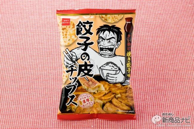 『餃子の皮チップス(タレ掛け焼き餃子味)』ギョーザの味は確かにするけれど、小麦粉扱いの名手がなぜ!?