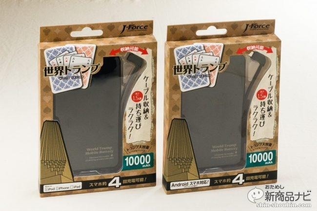 『世界トランプ』LightningとMicroUSBの2台同時充電も可能な薄型モバイルバッテリーが超便利!