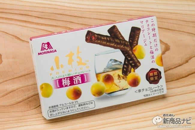 『小枝プレミアム<梅酒>』なめらかチョコに梅酒を合わせるという荒技、しかし絶品ハーモニーが生まれた!?