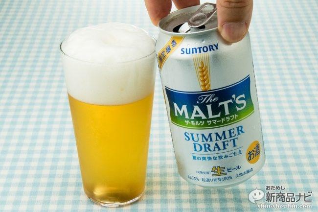 コンビニ限定『ザ・モルツ サマードラフト』は柑橘風味の爽快感で夏のビールタイミングを華やかに彩る!