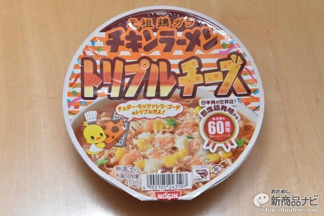 『チキンラーメンどんぶりトリプルチーズ』60周年記念第一弾。3種のチーズのまろやか絶品スープが癖になる!