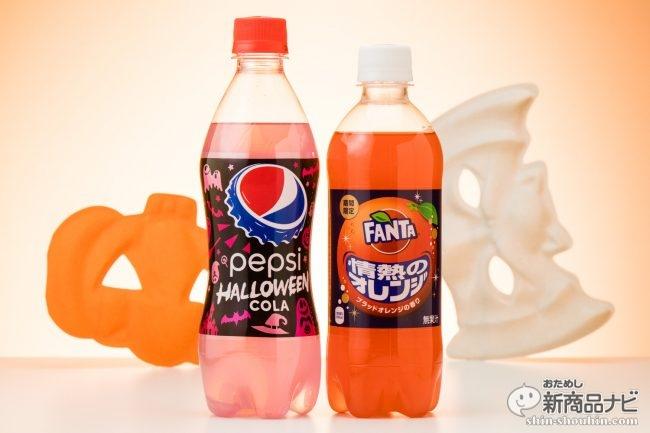 『ファンタ 情熱のオレンジ』vs『ペプシハロウィンコーラ』ハロウィン向け・インスタ映え必至の2大ド派手ドリンクを比較検証