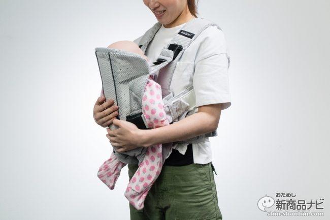 ママ記者が抱っこひもを検証!『ベビービョルン ONE+AIR』編〜メッシュ素材だけじゃない!日本人専用設計の実用性がスゴイ!〜