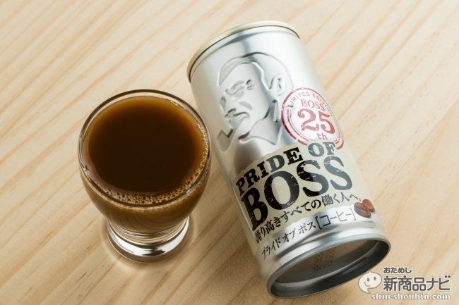 イチキュー缶の意地をかけ缶コーヒーの頂点へ──『プライドオブボス』のこだわりの味わいを確認!