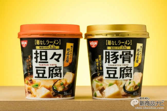 そんなに糖質が気になるのなら『日清麺なしラーメン 豚骨豆腐スープ/担々豆腐スープ』。開き直りなのか!?