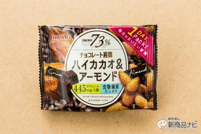 『チョコレート週間 1DAY Pack』高カカオチョコとアーモンドの最強おやつ(おつまみ)セットが登場!