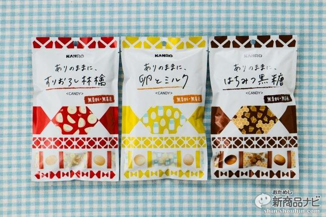 実は貴重! 無香料・無着色のキャンディ『ありのままに』シリーズの3つの素朴な味わいに気分やわらぐ!