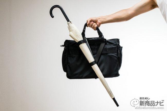 閉じた傘をカバンに装着して持ち歩ける画期的な傘ホルダー『KASATEBURA(傘手ぶら〉』の使い心地を検証!