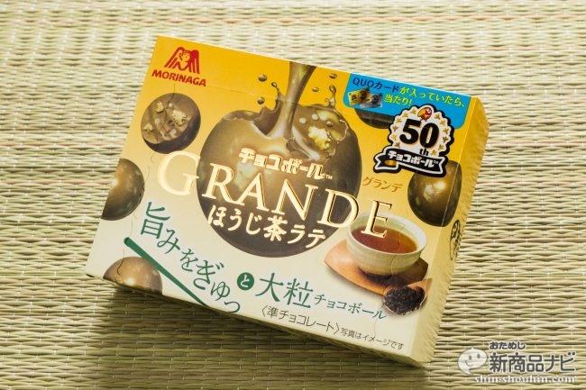 『チョコボールグランデ<ほうじ茶ラテ>』何もかもが大人向け!大粒チョコボールを贅沢気分で召し上がれ!!