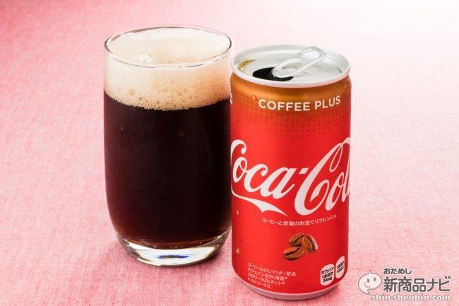 コークご乱心!? コーラにコーヒーはアリなのか、自販機限定『コカ・コーラ COFFEE PLUS』を飲んで確認!