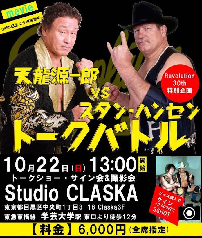 天龍源一郎vsスタン・ハンセンのトークショーが10月22日開催決定、早くもファンが殺到中!!! 「龍艦砲」コンビが明かすプロレス秘話に期待の声集まる