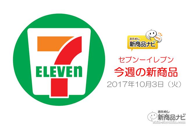 『セブン-イレブン・今週の新商品』お月見にぴったりの和菓子セットが登場!洋菓子も新作いろいろ