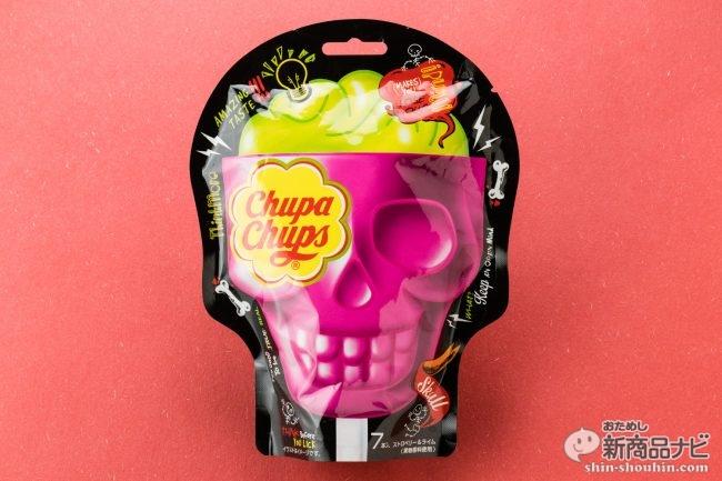 頭蓋骨を脳ごとしゃぶる『チュッパチャプス スカル 3D』がセブン-イレブン限定でクレイジーに発売中