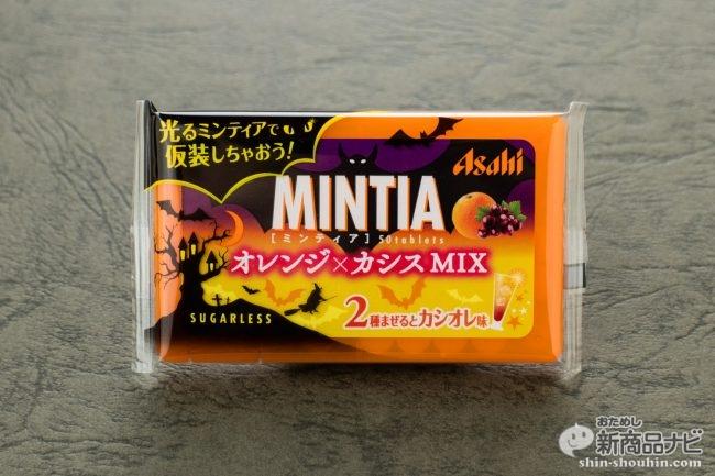 ミンティア 史上初! 2つの味が楽しめる『オレンジ×カシスMIX』は、ハロウィン仕様の光るパッケージが楽しい!