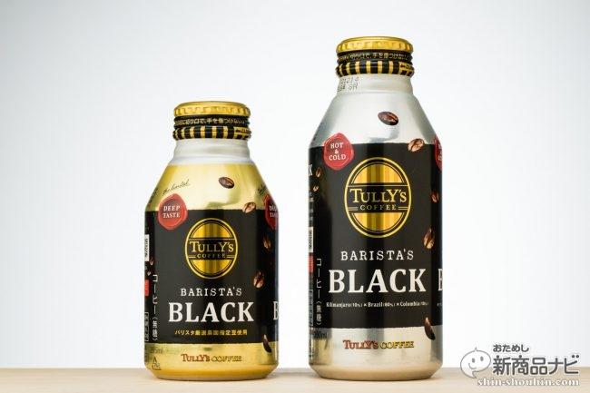 リニューアルした『TULLY'S COFFEE BARISTA'S BLACK(タリーズコーヒーバリスタズブラック)』2種を飲む