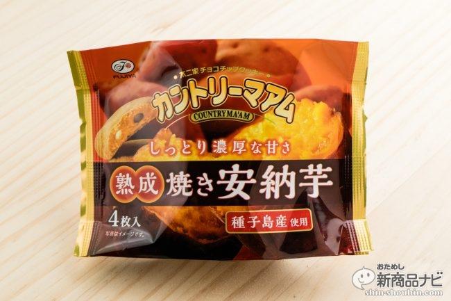 温めるとホクホク!秋限定『カントリーマアム 熟成焼き安納芋』はブランドさつまいもを使った激うまスイーツ!