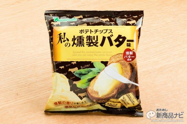山芳製菓×マリンフード『ポテトチップス 私の燻製バター味』3カ月限定販売!その味は?幻になる前に急げ!
