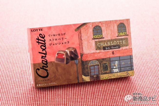 ジュレ×生チョコがとろけすぎる!『シャルロッテ ストロベリージュレショコラ』は働く女性におすすめの癒し系生チョコレート!