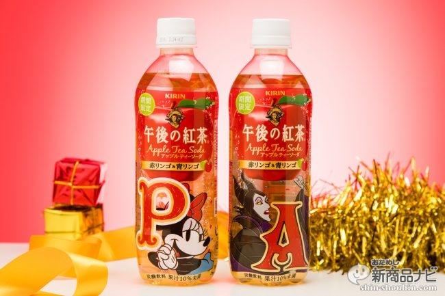 これが紅茶!? シャンパン感覚で飲める『キリン午後の紅茶 アップルティーソーダ 赤リンゴ&青リンゴ』は本日発売!