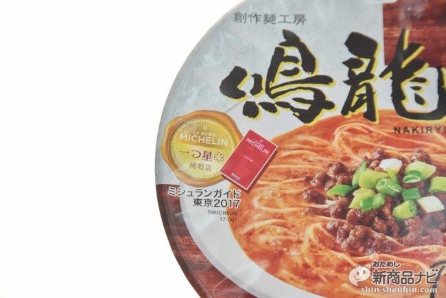 ミシュラン一つ星をゲットした東京・大塚の担々麺の名店の味が『セブンプレミアム RAMEN NEXT 鳴龍 担担麺』でカップ麺に!