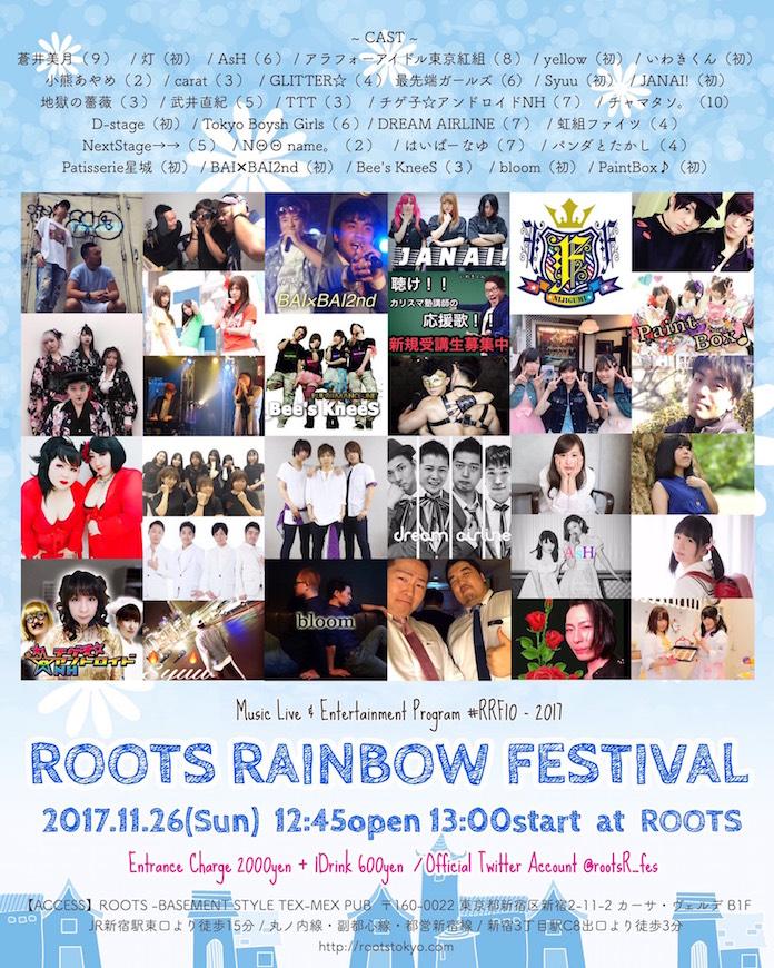 アイドル×LGBT『ROOTSレインボーフェスティバル』が11月26日開催!!! 豪華アーティストが9時間ライヴ!この冬注目のイベントの1つが今週末に