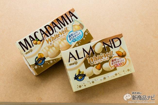 冬限定! 白い『アーモンドチョコレートホワイトベール / マカダミアチョコレートホワイトベール』