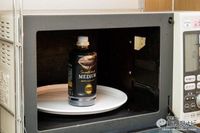 コーヒー飲料初! 電子レンジで再加温できるペットボトルコーヒー『TULLY'S COFFEE Smooth black MEDIUM(タリーズコーヒー スムース ブラック ミディアム)』でちびちび飲みをさらに贅沢に!