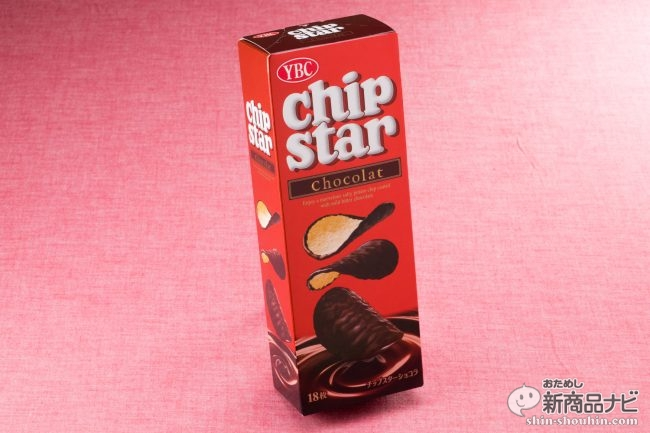 なぜ今までなかった!? 贅沢チョコがけ『チップスター ショコラ』、東京のセブンーイレブン限定で発売!