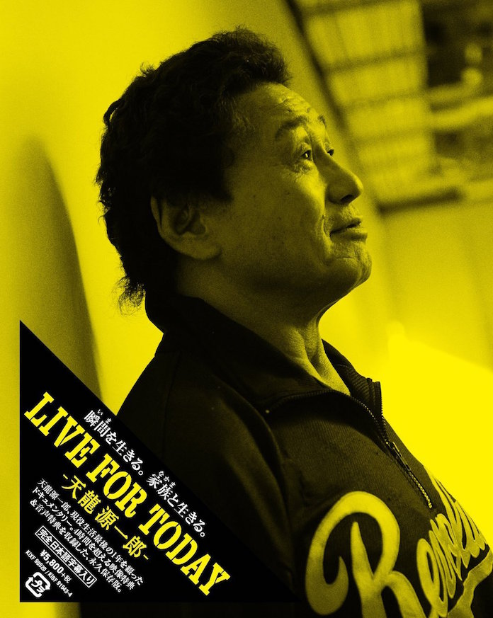 『LIVE FOR TODAY-天龍源一郎-』Blu-ray&DVDが11月15日発売  特典映像は驚異の4時間超え引退ロード完結!