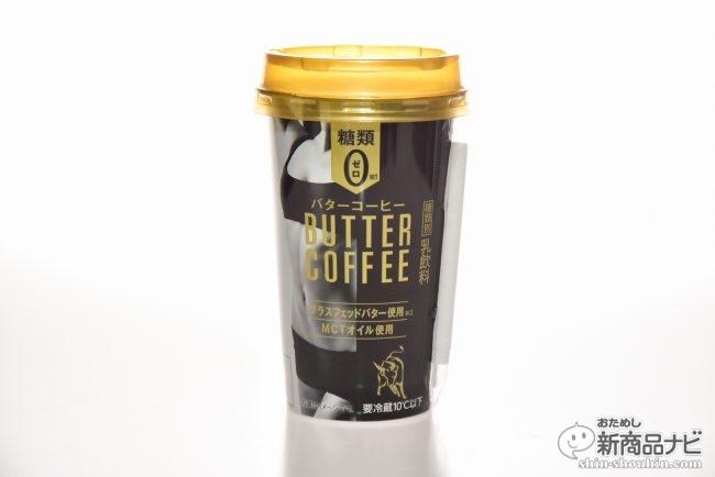『バターコーヒー』ダイエットと最高のパフォーマンスを実現すると話題の完全無欠コーヒーがコンビニで手に入る!?