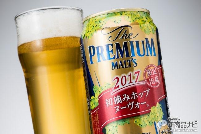 """『ザ・プレミアム・モルツ """"初摘みホップ""""ヌーヴォー』今年収穫されたばかりのファインアロマホップを贅沢に使った数量限定ビールを味わう!"""