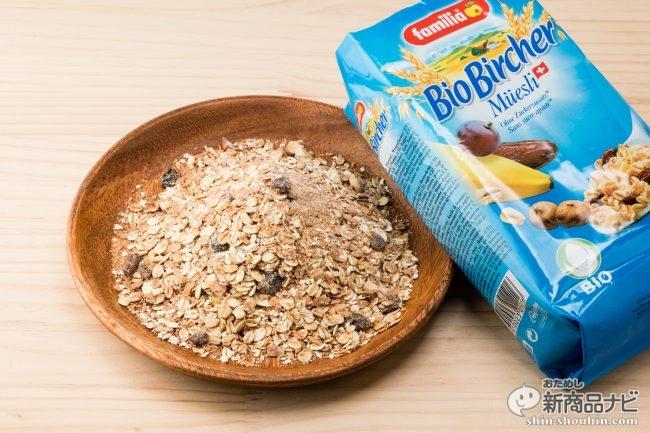 """スイスの伝統的なシリアル『ビオビルヒャー ミューズリー』で""""生き生き""""健康的な朝食を!"""