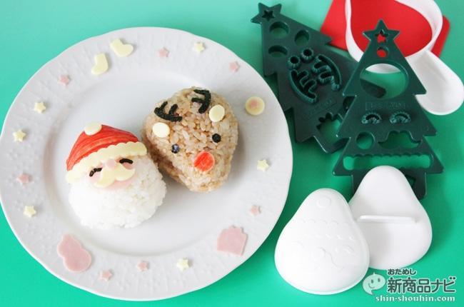 『おにぎりでクリスマス!』で簡単に可愛くサンタとトナカイのおにぎりを作っちゃおう!