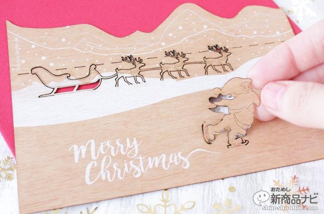 『formes Berlin(フォーメス・ベルリン)』カッティングが見とれるほど美しいドイツブランドのクリスマスカード