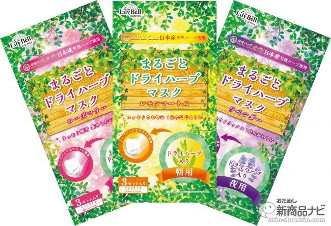 香寺ハーブ・ガーデン『リリーベル まるごとドライハーブマスク』を試着! 袋入りハーブを装着する新発想